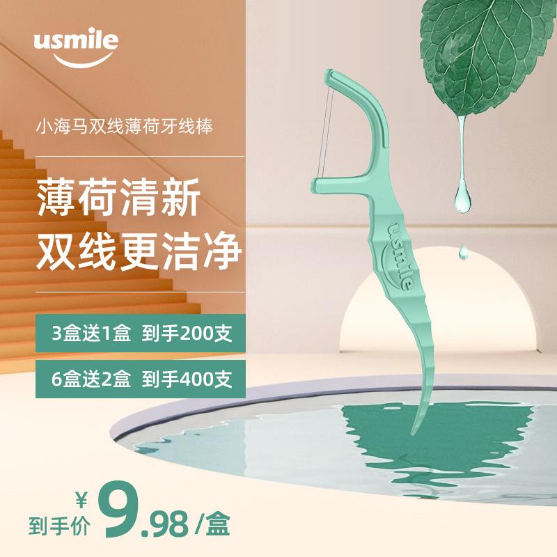 【3盒装】usmile双线牙线棒超细家庭便携装安全牙签剔洁齿