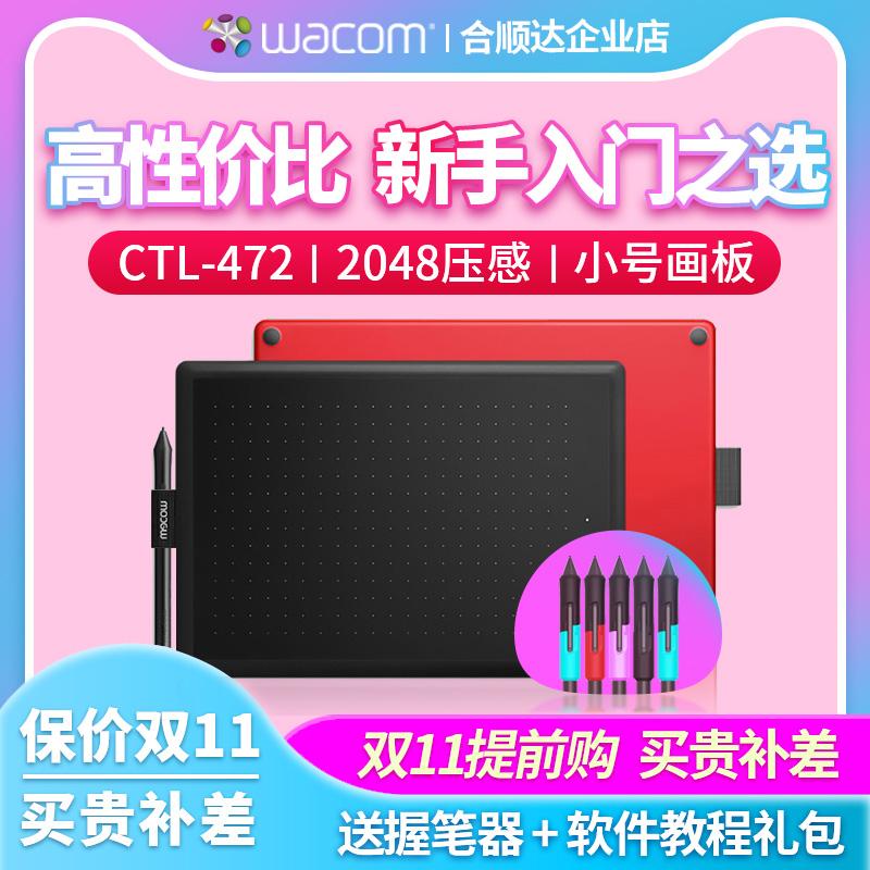 Wacom数位板CTL472手绘板绘画板bamboo电脑手写板输入电子绘图板