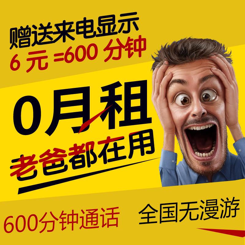 全国电信6元包600分钟0月租1毛卡手机电话号码老年纯语音王卡靓号