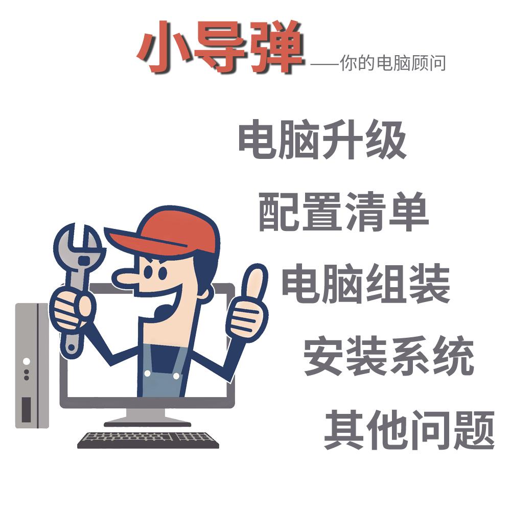 台式机电脑DIY攒机写配置单方案咨询显卡升级硬件系统安重装服务
