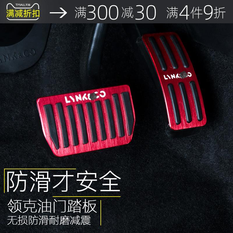 适用于领克01/02/03油门刹车踏板驾驶室防滑脚踏板免打孔装饰汽车