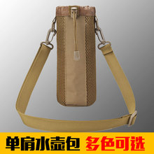 户外水壶包战术水壶套保温杯套水杯袋单肩斜挎包保护套便携水杯套