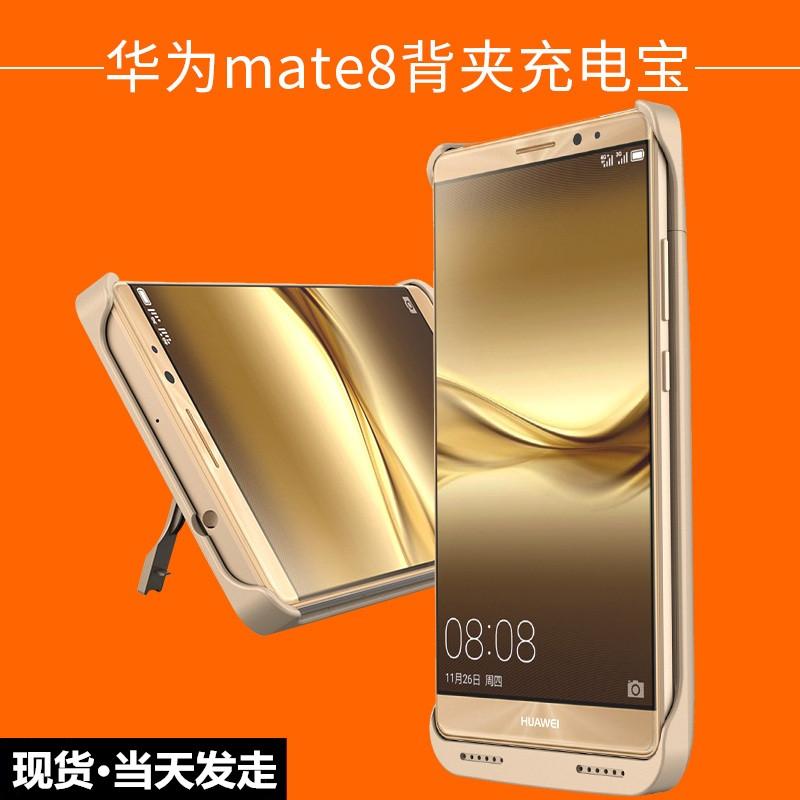 华为mate8手机壳背夹电池mat8外置电池maet8外壳nxt一al10mote8mt