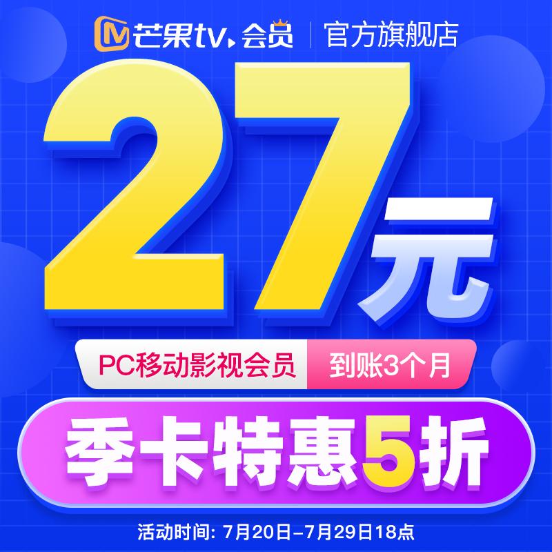 【6折】芒果tv 3个月移动视频电视pc