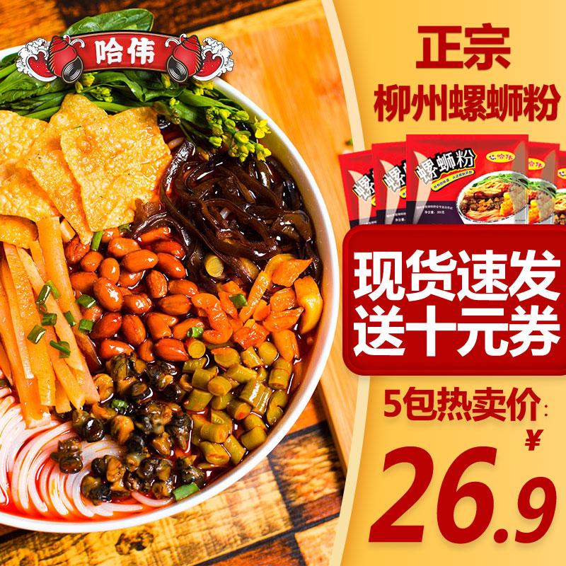 正宗柳州螺蛳粉广西特产螺狮粉速食酸辣螺丝粉方便面米线整箱包邮