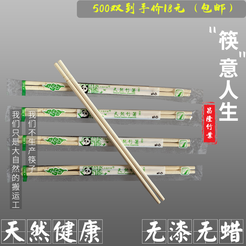 Disposable chopsticks postal business hardcover ordinary convenient health and environmental health Hotel takeout round bamboo chopsticks