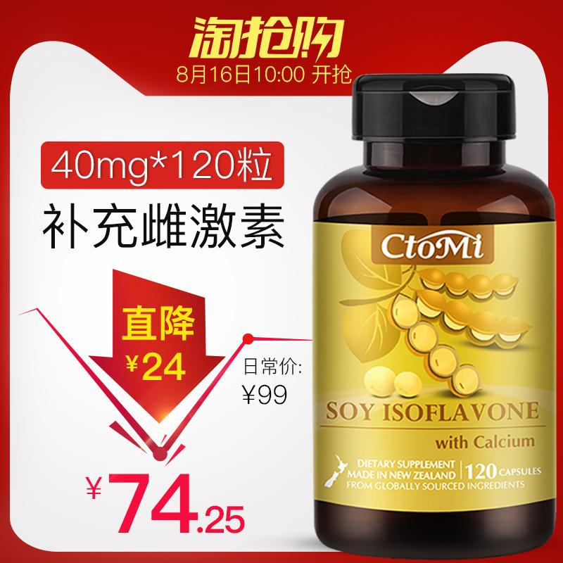 新西兰原装进口CtoMi 卵巢保养 大豆异黄酮软胶囊 雌激素天然正品