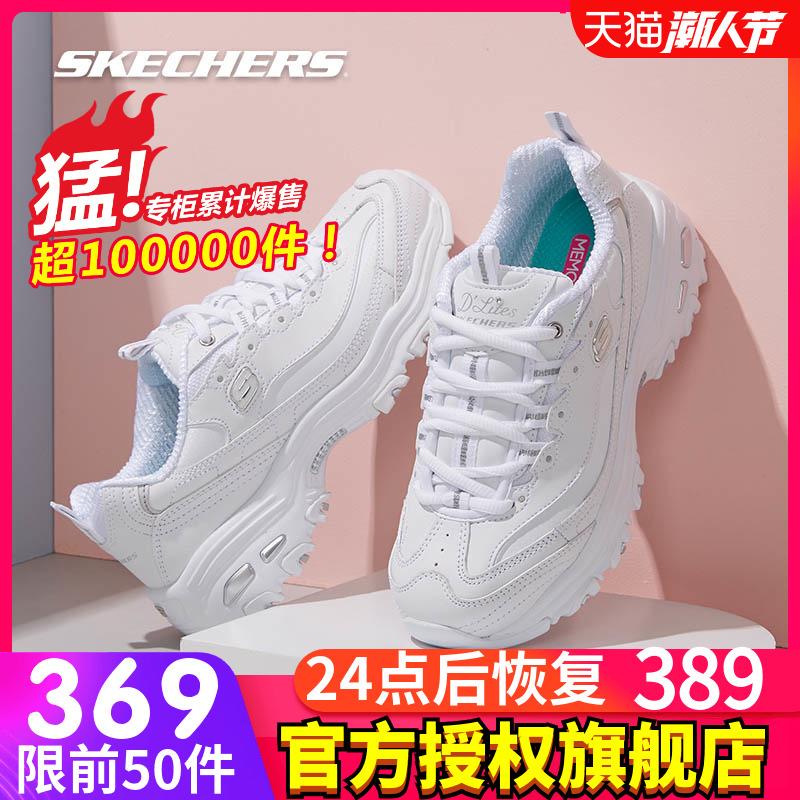 Skechers斯凯奇旗舰店官方女鞋秋季白色熊猫鞋老爹鞋女厚底运动鞋
