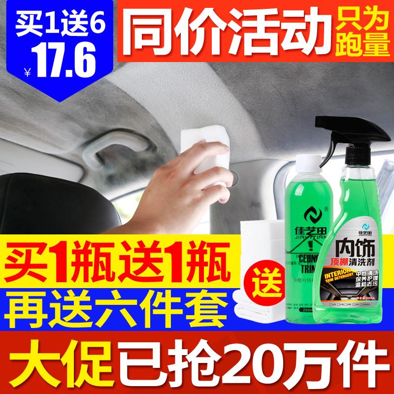 Автомобиль интерьер агент очистки потолок внутренний комнатный фланель ткать вещь натуральная кожа сиденье обеззараживание многофункциональный мощный чистый