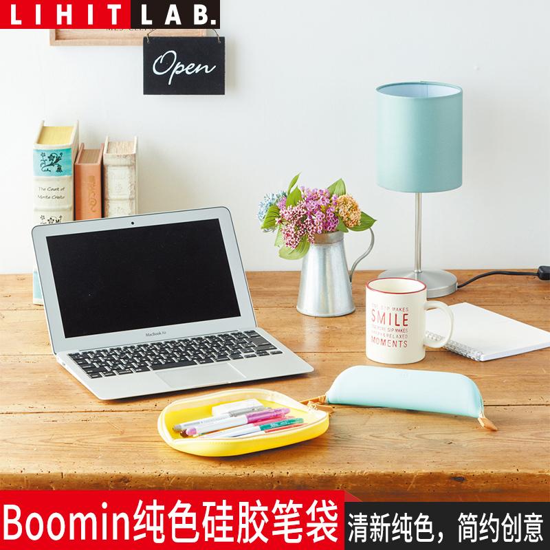 日本LIHIT LAB.BLOOMIN创意简约硅胶笔袋学习办公纯色清新文具盒(用65元券)