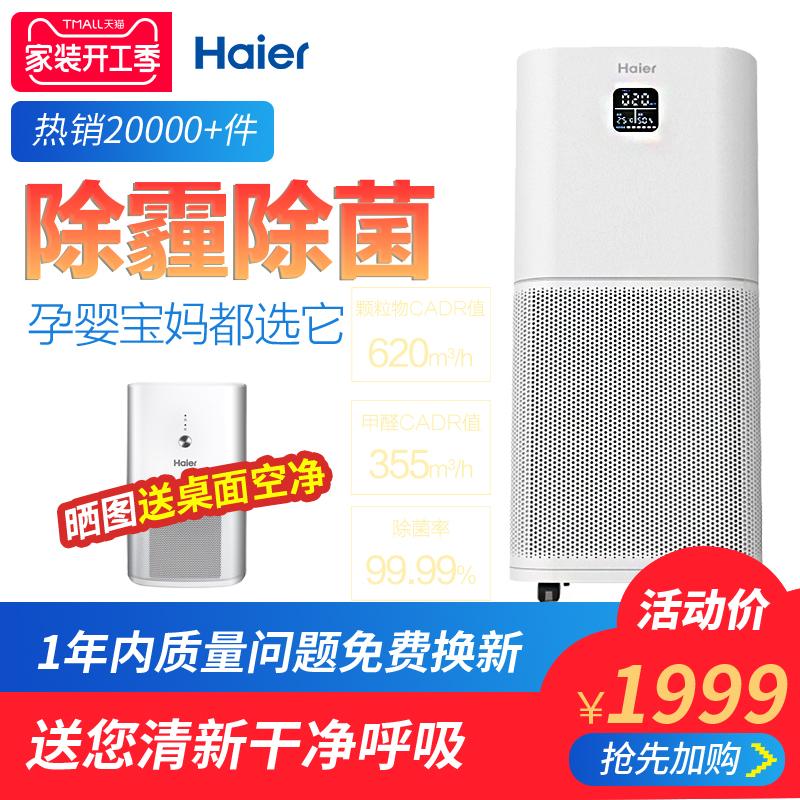 [海尔金讯恒通专卖店空气净化,氧吧]海尔空气净化器家用KJ650F-HY月销量2件仅售1999元