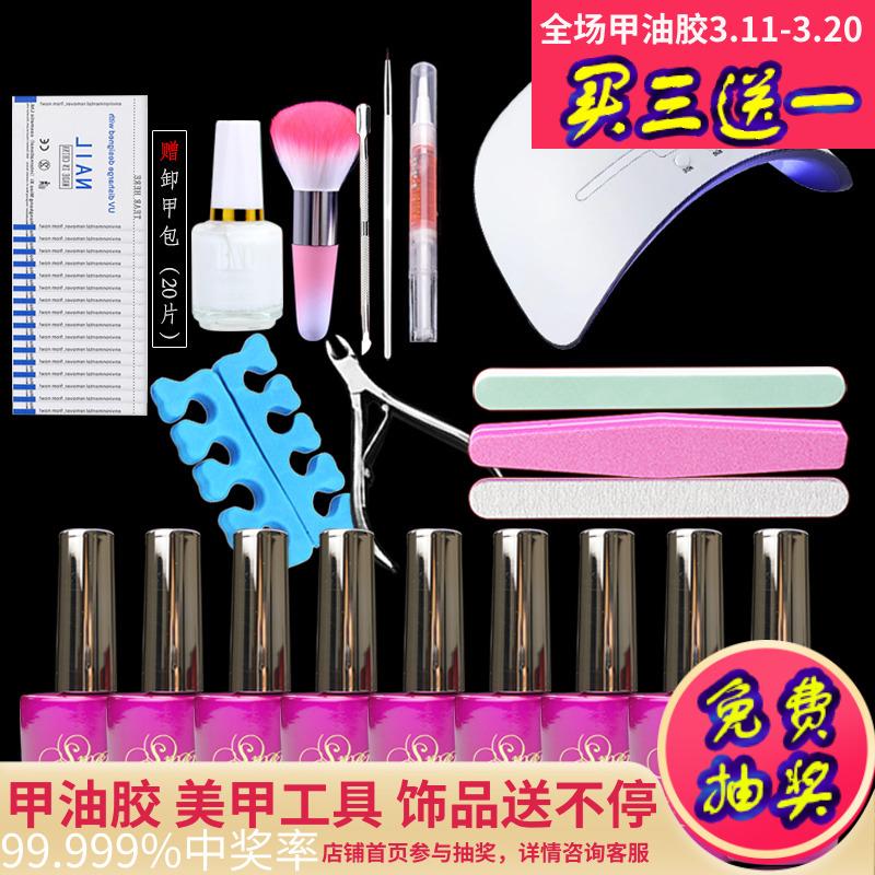 美甲套装全套开店初学者工具套装家用做猫眼指甲油胶饰品光疗机灯