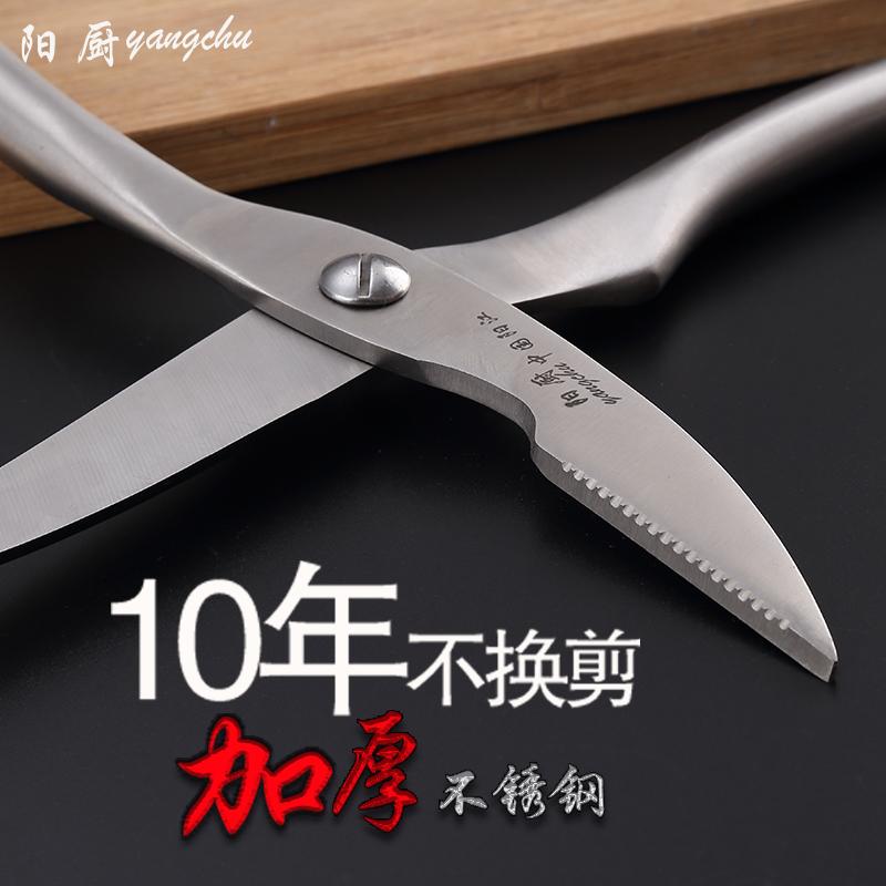 Кухонные ножницы Артикул 579470947886