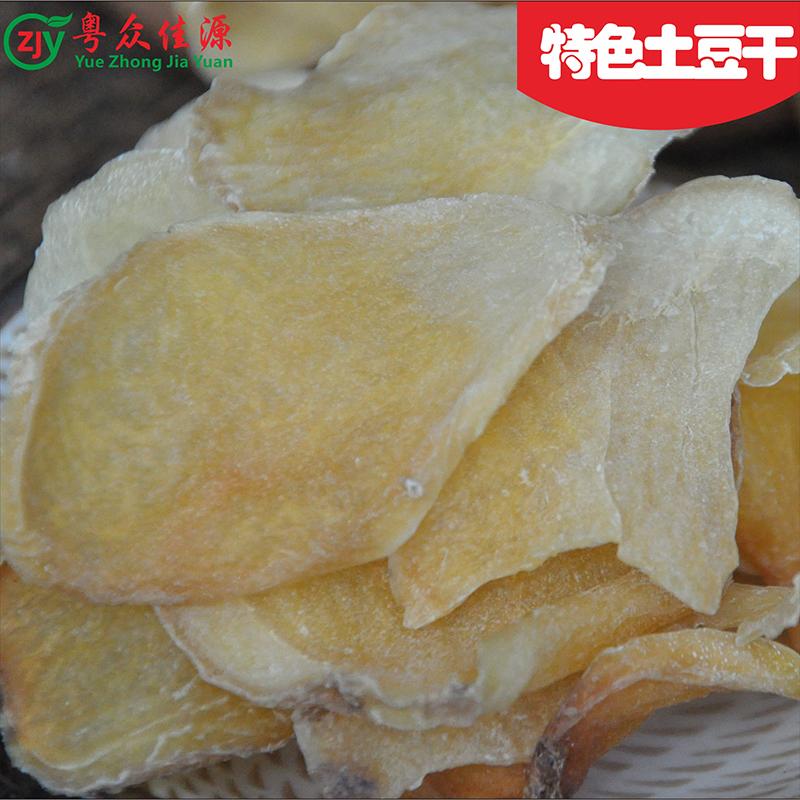 Farm specialty dry potato chips 250g dry potato chips farm self-made dry goods dry vegetables