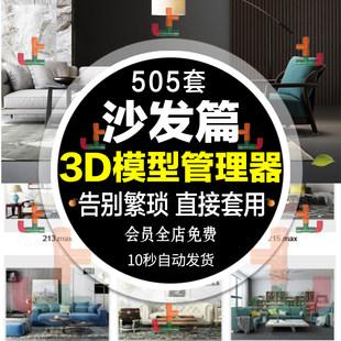 2020年沙发茶几组合3Dmax单体模型3D室内设计北欧家装插件管理器