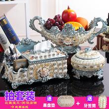 欧式水果盘三件套客厅奢华抽纸盒家用遥控器收纳盒茶几套装摆件