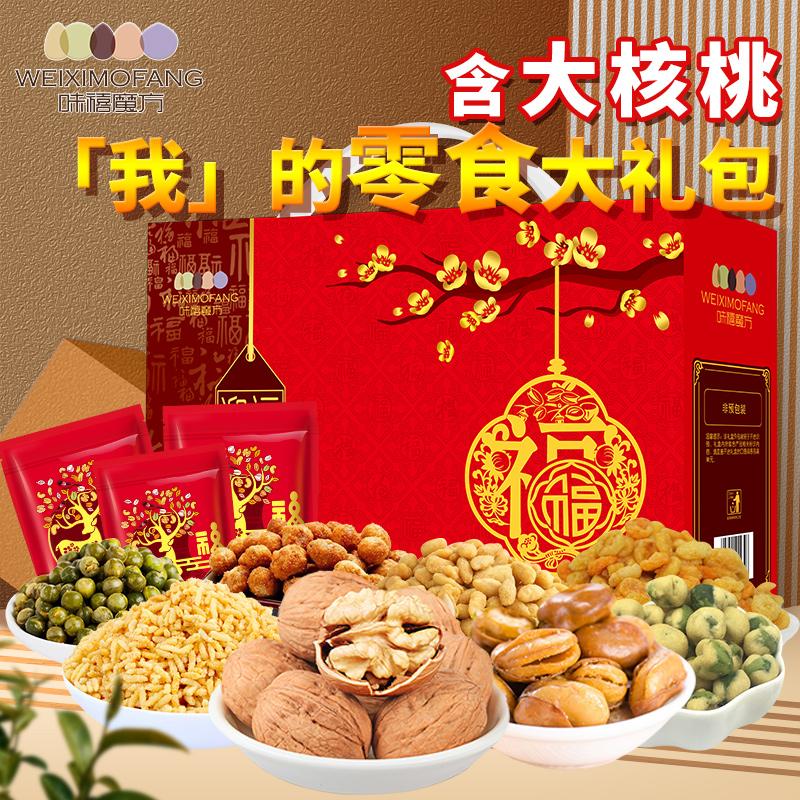 味禧魔方坚果礼盒装零食大礼包年货干果炒货组合送人春节过年礼品