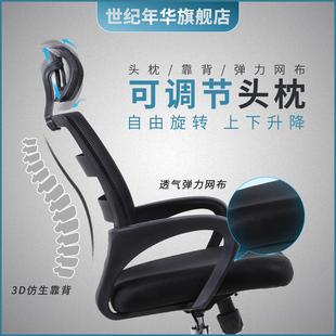 世纪年华电脑椅办公椅子靠背网布弓形人体工学职员家用乳胶转椅子