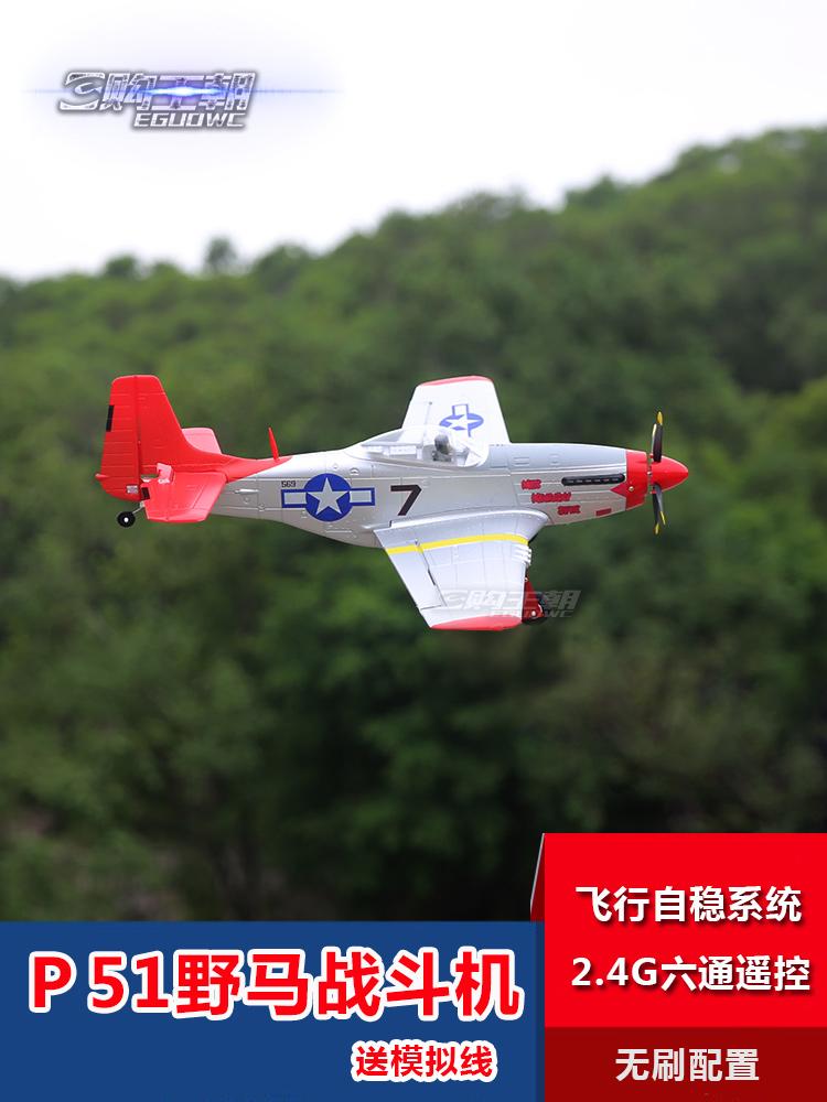 [牛贝儿海陆空模型电动,亚博备用网址飞机]超大战斗机初学者电动机亚博备用网址飞机滑翔机月销量1件仅售550元