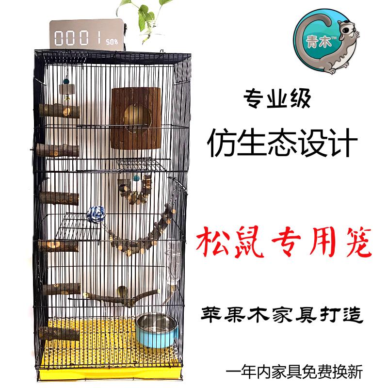 超大豪华松鼠专用笼雪地金花红腹黄山魔王笼子DIY别墅笼 实木笼