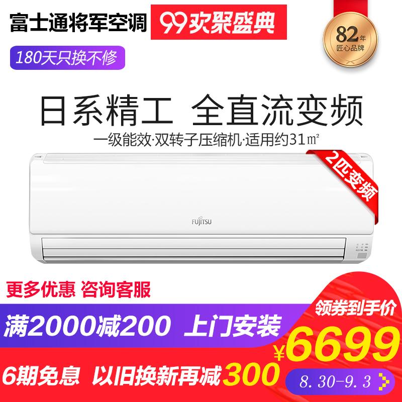 匹空调挂机2P大直流变频一级萝效Bpfa50GWKFR富士通Fujitsu