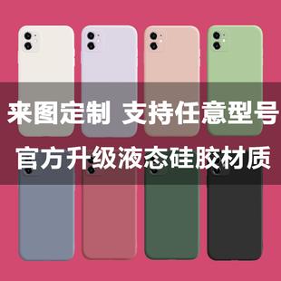 適用oppo蘋果小米華為vivo定製任意型號機型液態硅膠diy軟手機殼