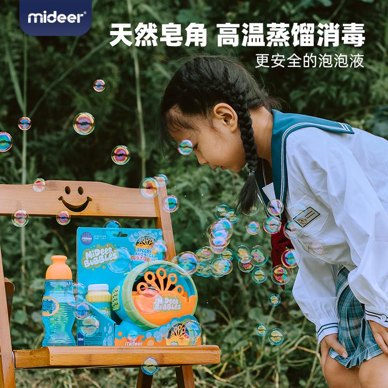mideer弥鹿宝宝泡泡水补充液安全泡泡液儿童吹泡泡泡泡机户外玩具