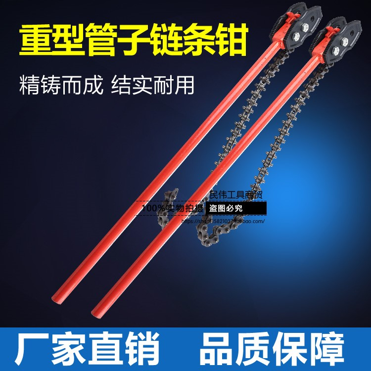 链条管子钳/链条钳/管子扳手/美式重型链条管钳/大力钳900-1400MM