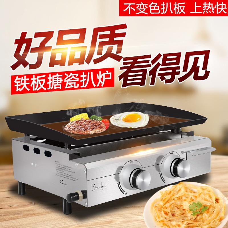 艾敏燃气扒炉手抓饼机器铁板烧搪瓷扒炉炒饭烤冷面煎锅商用