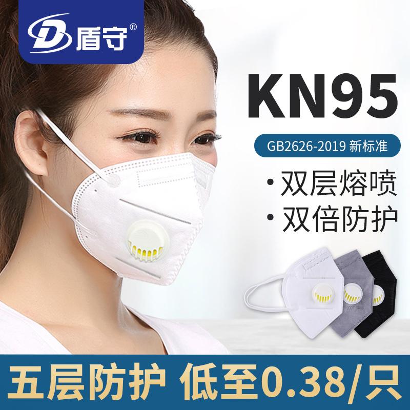 kn95口罩n95一次性防尘囗 罩透气工业灰粉尘打磨易呼吸阀雾霾男女