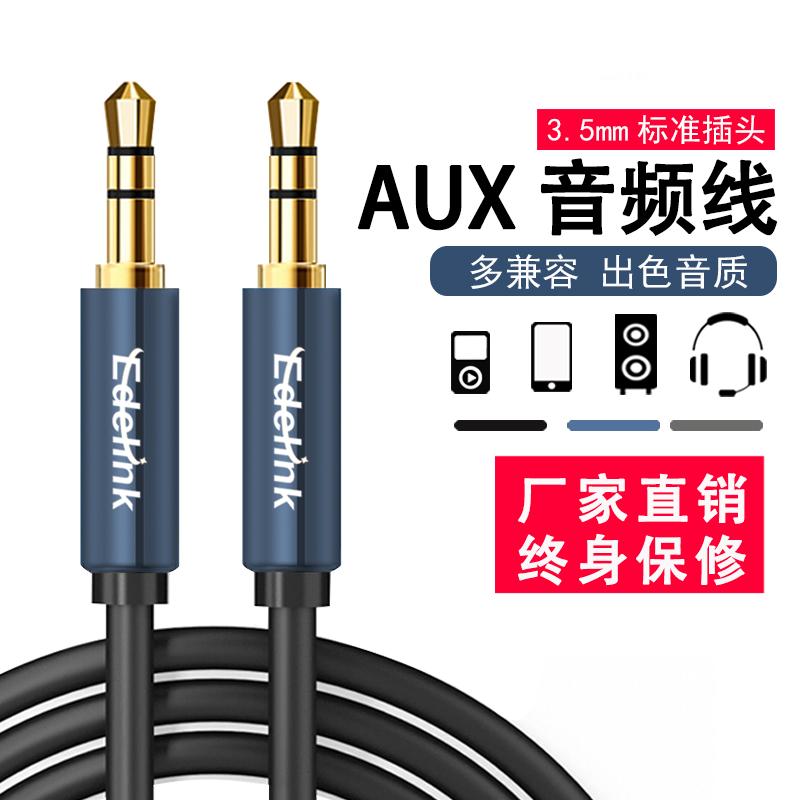 ��daux音�l�3.5mm公��公�p�^耳�C�B接�手�C汽�音��音箱通用