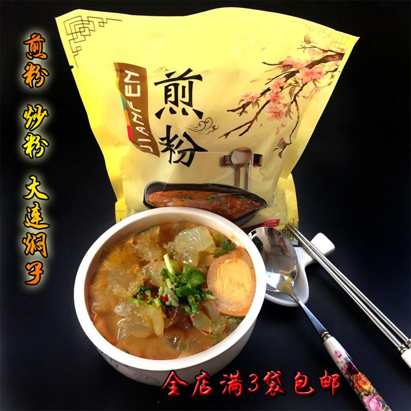【3袋】郦莹煎粉吉林炒粉东北特产小吃大连焖子真空包装粉块带料