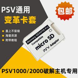 PSV1000 Vita2000TF卡套 记忆棒卡托 内存卡转换套 7.0卡套摇杆帽