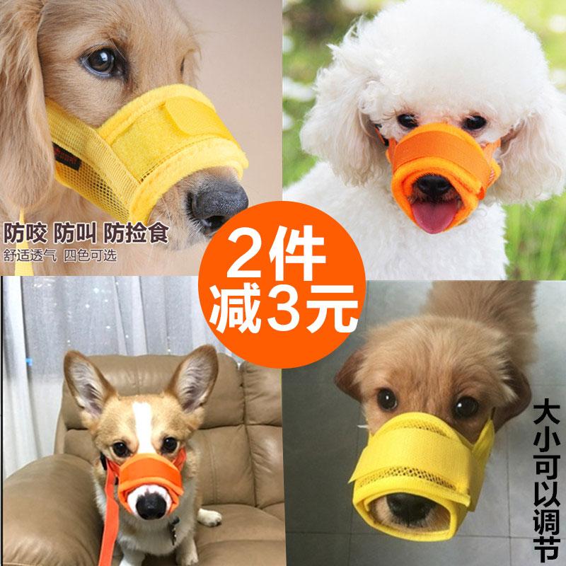 Собака рот против укусить противо называемый собака маски крупных собак тедди золото волосы домашнее животное рот против случайный есть регулируемые рот крышка