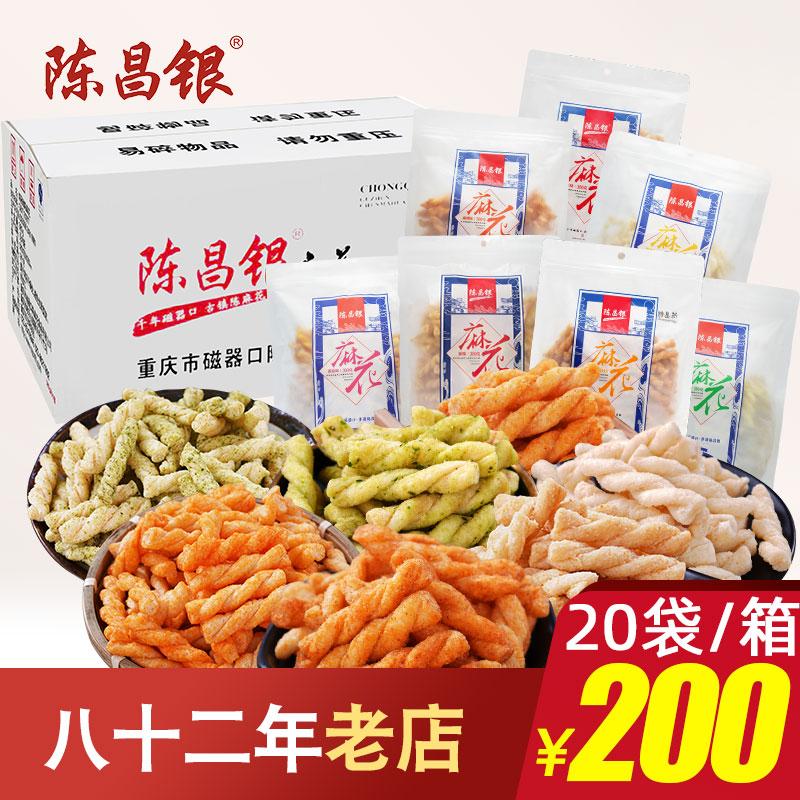 重庆特产陈昌银300g20包箱装小吃零食多口味膨化麻花公司批发采购