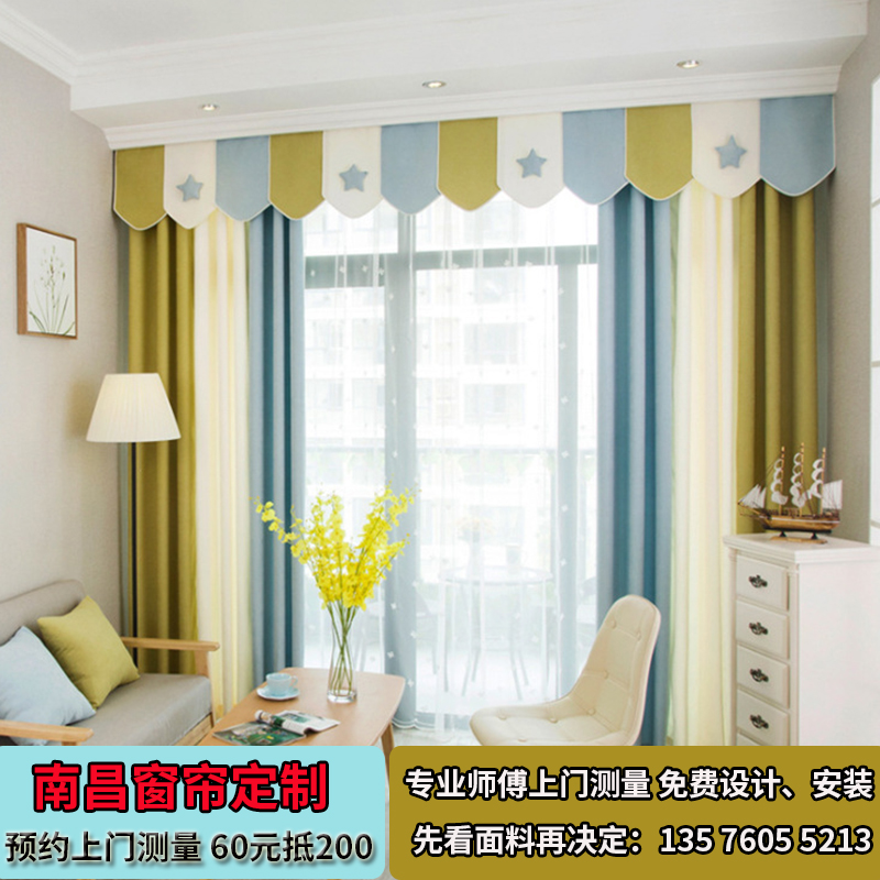 Nanchang curtain whole house customized bedroom shading curtain customized curtain rod roller shutter free door measurement package installation