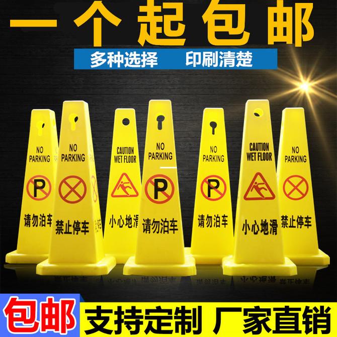 塑料路锥请勿泊车告示牌禁止停车警示牌隔离墩雪糕筒警示柱停车桩