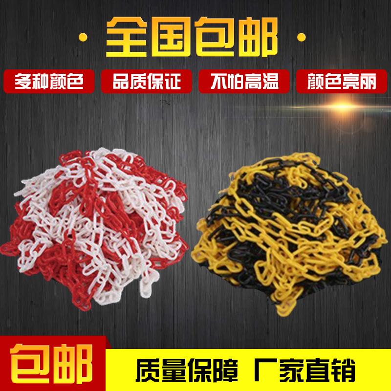 塑料警示链条 红白塑料链条路锥 隔离链子 挂衣服黄黑色链条