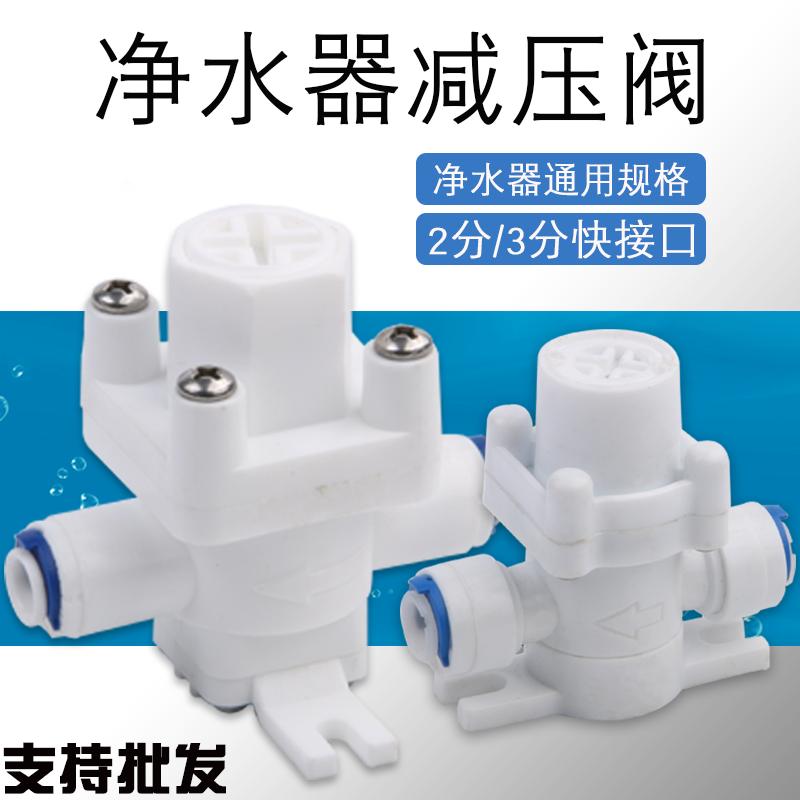 净水机减压阀稳压阀2分3分快接式自来水RO纯水恒压可调压防止水锤