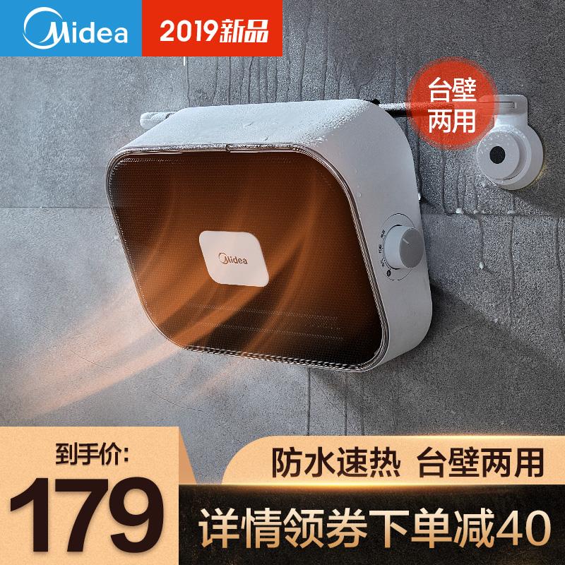 美的暖风机电暖气取暖器家用节能省电小太阳浴室小型烤火炉器速热