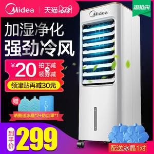 领20元券购买美的空调扇冷风机家用小型单水空调