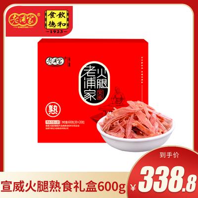 宣威火腿肉猪肉脯熟食礼盒600g即食云南小吃地方特产年货舌尖美食