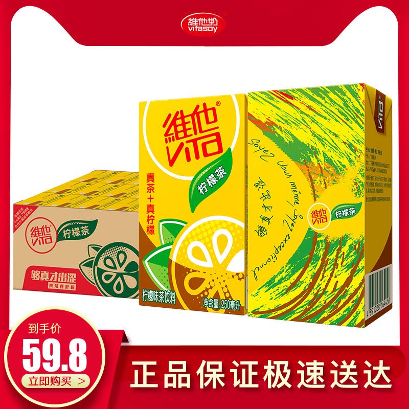 Vita维他柠檬茶饮料 国潮版 果味饮料250ml*24  网红茶 宅家囤货