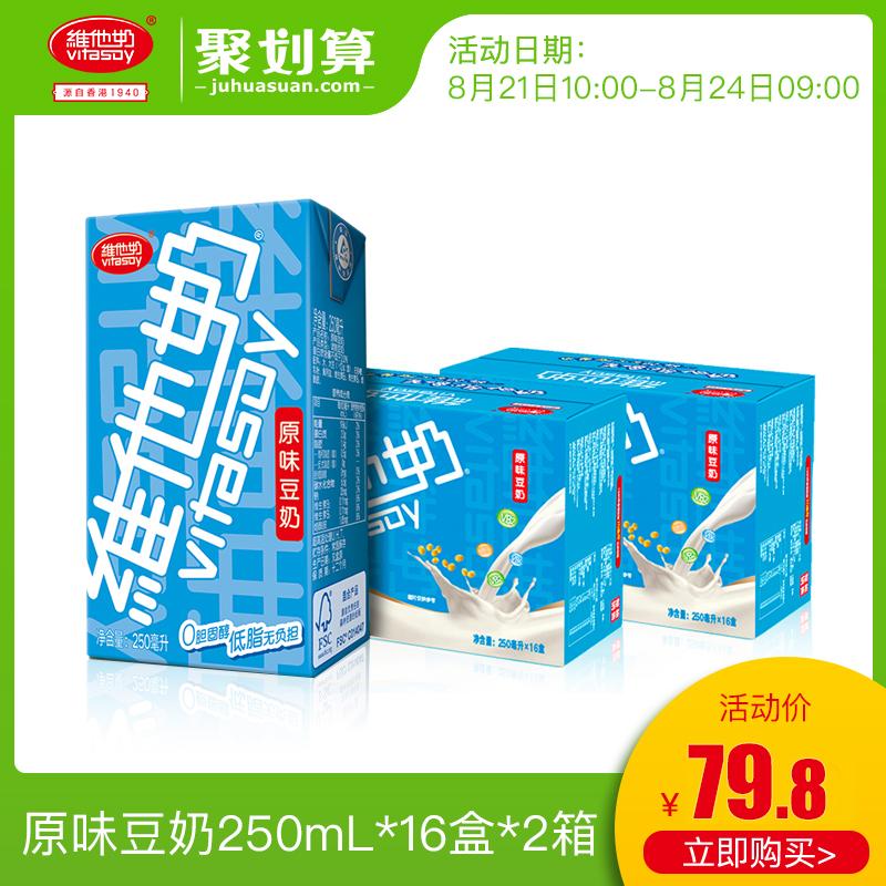 Vitasoy维他奶原味豆奶250mL*16盒两箱组合 维他奶随时给你好开始