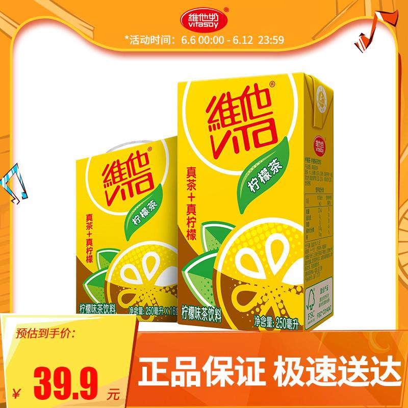 Vita维他柠檬茶250ml*16盒/箱 真茶真柠檬 果味饮料 整箱宅家囤货