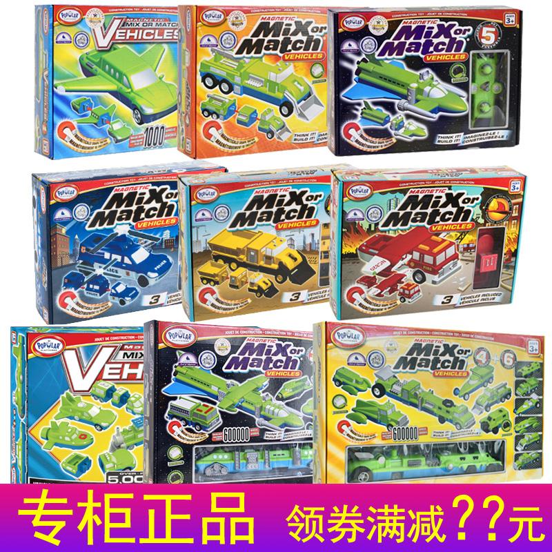 光华玩具popular百变海陆空飞机11月05日最新优惠