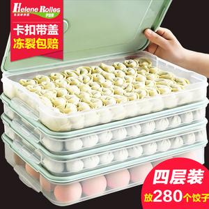 领5元券购买饺子盒冻饺子家用速冻水饺盒混沌盒冰箱鸡蛋保鲜收纳盒多层托盘