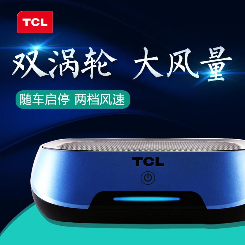 TCL车载空气净化器汽车除异味负离子二手烟味除甲醛雾霾年会礼品