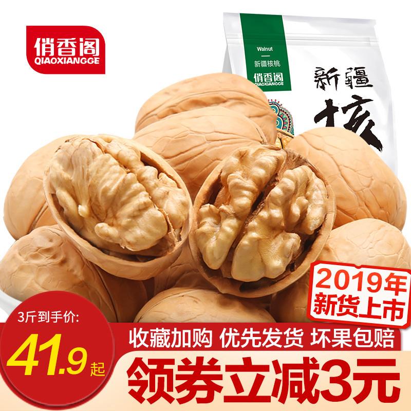 【俏香阁】薄皮薄壳核桃158g*3袋
