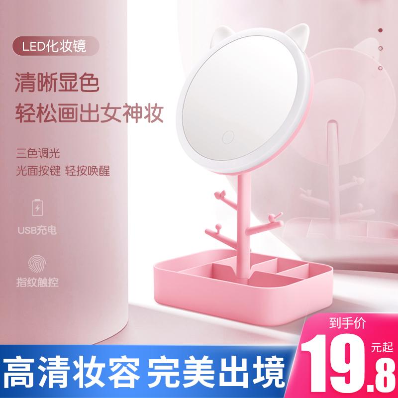 led化妆镜带灯网红学生补光宿舍台式桌面折叠梳妆镜子随身便携女图片